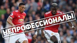 Брайтон 1:0 Манчестер Юнайтед | Непрофессионалы!