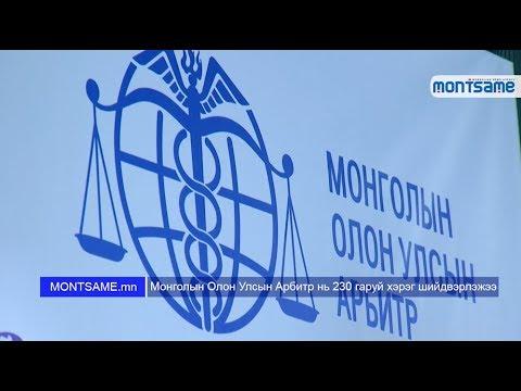 Монголын Олон Улсын Арбитр нь 230 гаруй хэрэг шийдвэрлэжээ