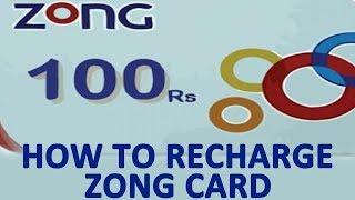 How to recharge Zong card (2018) - زونگ کارڈ کو ری چارج کرنے کا طریقہ | Janbaaz
