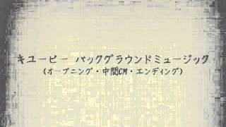 キユーピーバックグラウンドミュージック
