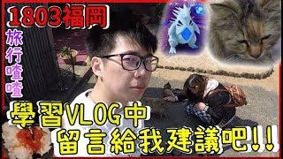 【旅行喳#4】在福岡學拍VLOG,快留言給我建議!《201803福岡》