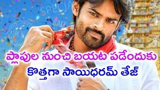 Heroine Centric Storyline For Mega Hero | Filmibeat Telugu