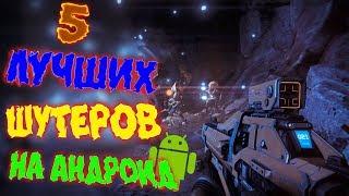 5 ЛУЧШИХ ШУТЕРОВ НА АНДРОИД 2017
