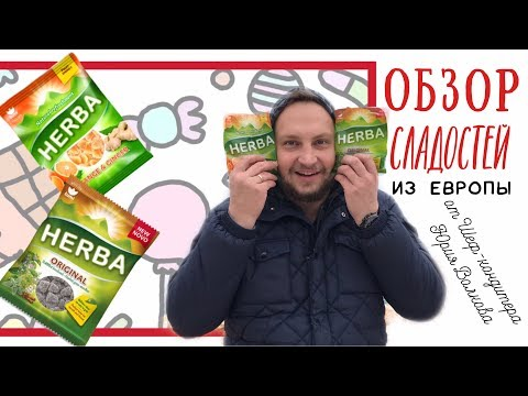 Пробуем мармеладные конфеты  Herba от Podravka ♻️ Новые сладости из Европы ♻️ Šumi Herba (ENG SUBs)