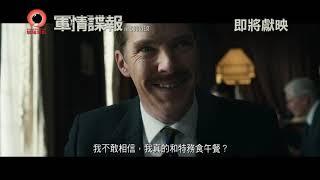 軍情諜報電影劇照1