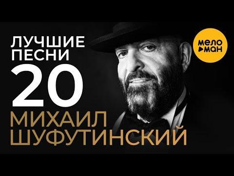 Михаил Шуфутинский -  Лучшие Песни