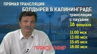 Болдырев в Калининграде