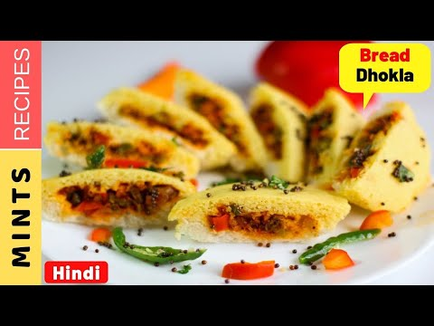 Bread Dhokla Sandwich Recipe in Hindi – Indian Breakfast Recipes – Evening Snacks Recipes – Ep-158