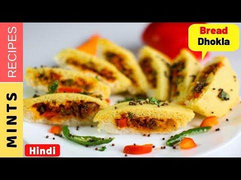 Bread Dhokla Sandwich Recipe in Hindi - Indian Breakfast Recipes - Evening Snacks Recipes - Ep-158