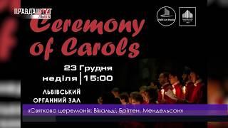«Святкова церемонія Вівальді, Бріттен, Мендельсон»