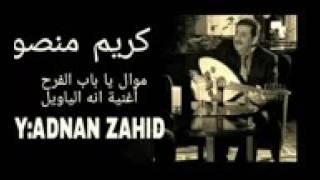 تحميل اغاني كريم منصور يا باب الفرح اصدار جديد MP3