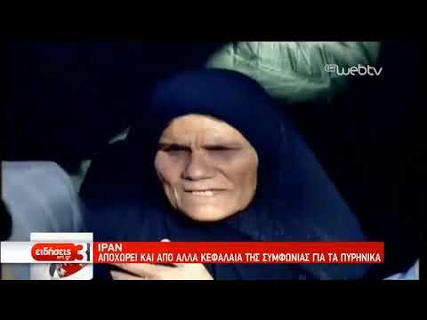 Σε τεντωμένο σχοινί οι σχέσεις της Ουάσινγκτον με την Τεχεράνη | 05/01/2020 | ΕΡΤ