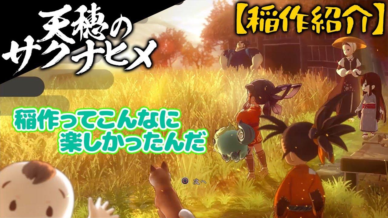 種田就能變強的和風動作RPG《天穗之咲稻姬》公開種稻以及遊戲操作演示,玩家將能詳細體驗開墾、種植、培育、收穫、加工水稻的全過程。 Maxresdefault