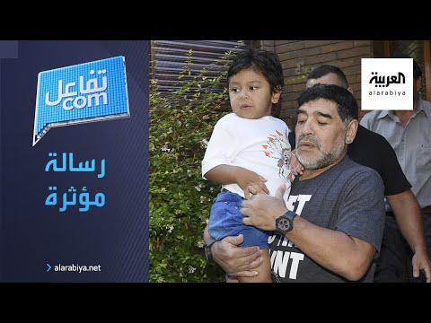 العرب اليوم - شاهد: مارادونا يودِّع ابنه الأصغر برسالة مؤثرة قبل وفاته بساعات