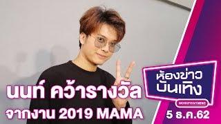 """""""นนท์"""" ดีใจคว้ารางวัล Best Asian Artist Thailand จากงาน 2019 MAMA"""