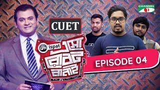 GPH Ispat Esho Robot Banai | Episode 4 | Reality Shows | Channel i Tv