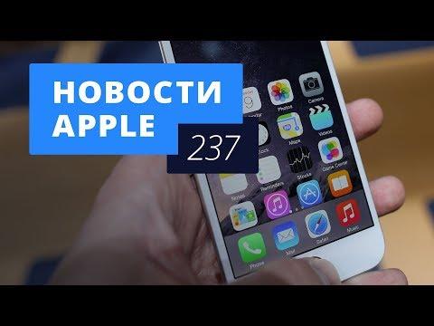 Новости Apple, 237 выпуск: Apple замедляет работу iPhone и слухи об AirPods (видео)