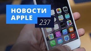 Новости Apple, 237 выпуск: Apple замедляет работу iPhone и слухи об AirPods