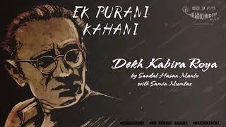 Dekh Kabira Roya | Saadat Hasan Manto | Ek Purani Kahani | Radio Mirchi | Hindi | Urdu | Audio Story