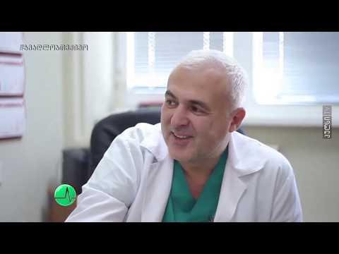 ენდოკრინული ქირურგისადმი გამოცხადებული ნდობა