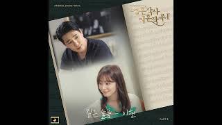 Lee Hyun - 깊은 슬픔 (Deep Sadness) (Marriage Lyrics and Divorce Musics 2 OST Part 5)