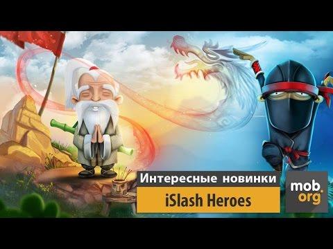 Интересные Андроид игры: iSlash