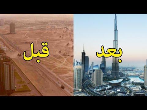 مدن شهيرة قبل وبعد مئة عام دبي الاكثر تقدماً