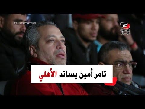 تامر أمين يساند الأهلي أمام سيمبا التنزاني بمقصورة برج العرب