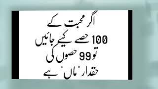 Aqwal e zareen in Urdu words anmol moti sapal Alfaz - Khoobsoorat