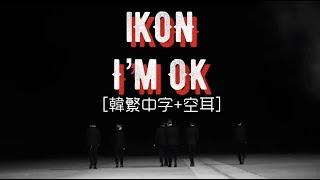 [ 韓中字幕 + 空耳 ] iKON - I'M OK