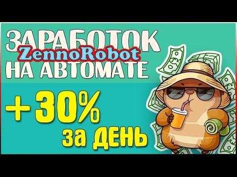 Шикирующий результат!!! От 30% в день на автомате. Что нужно знать о бесплатном роботе LuckyGames?