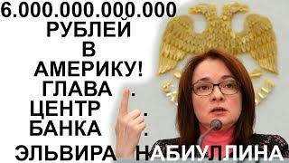 6.000.000.000.000 РУБЛЕЙ из России в Америку перевела председатель Центр Банка