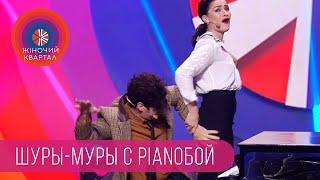 Шуры-Муры с Дмитрием Шуровым (PianoБой)
