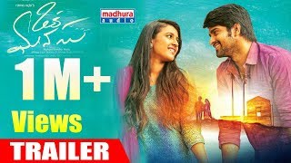 Oka Manasu Movie Theatrical Trailer