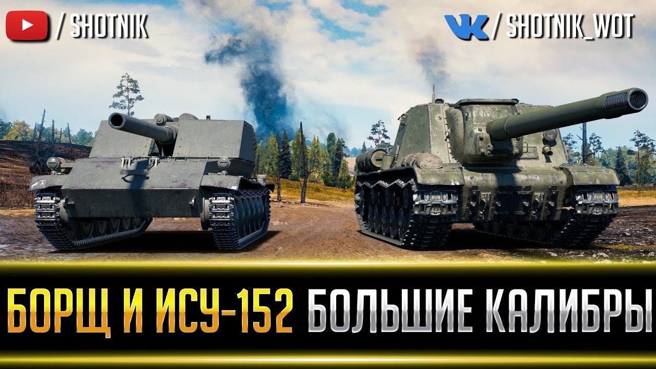 БОРЩ И ИСУ-152 - БОЛЬШИЕ КАЛИБРЫ В СТУДИЮ!