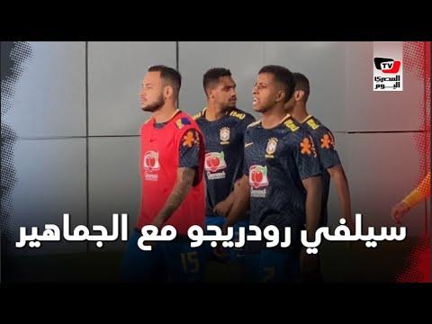 الجماهير تلتقط السيلفي مع رودريجو لاعب ريال مدريد قبل انطلاق مباراة مصر والبرازيل