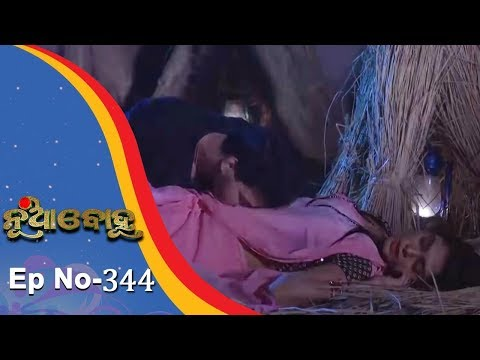 Nua Bohu   Full Ep 344   21st August 2018   Odia Serial - TarangTV