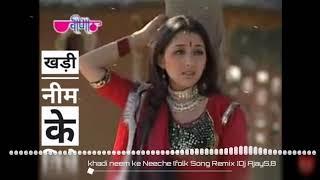 Khadi Neem Ke Neeche || खड़ी नीम के निचे || Rajasthani Veena Folk Remix Song ||