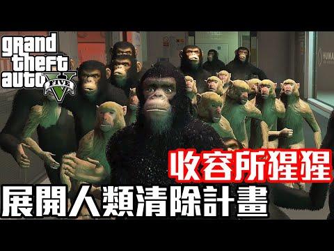 人類清除計畫#1 猴子被賣到SCP收容所?! 遭受人類無情對待!!他們決定展開報仇計畫!!