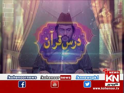 Darse Quran 15 May 2020 | Kohenoor News Pakistan