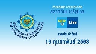 🔴 [Live] ถ่ายทอดสด การออกรางวัลสลากกินแบ่งรัฐบาล งวดวันที่ 16 ก.พ. 2563 | NEW18