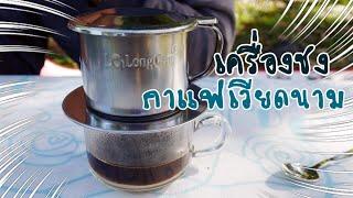 KoffeeWanderlust l มาลองชงกาแฟ กับ 'เครื่องชงกาแฟเวียดนาม'Dripper กัน เหมือนไปกินที่เวียดนาม!!
