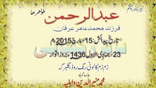 Naam Rakhai Card (Naming Ceremony Card in Urdu) نام رکھائی کارڈ