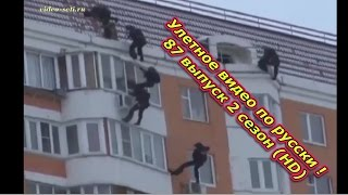 Улетное видео по русски ! 87 выпуск 2 сезон (HD)