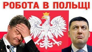Порошенко в шоке! Украинцы массово бегут в Польшу!