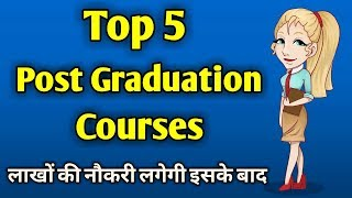 Best post graduation courses in india| Best masters degree