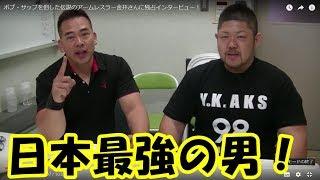 ボブ・サップを倒した伝説のアームレスラー金井さんに独占インタービュー!