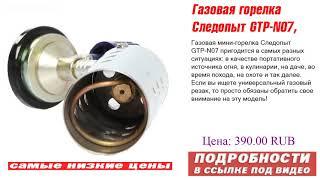 Газовая горелка Следопыт GTP-N07, гарантия производителя.