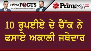 Prime Focus (536) (LIVE)    Parmvir Baath & Gurpreet Sandhawalia