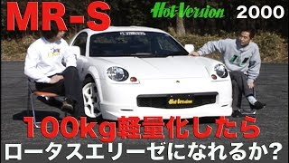 MR-Sを100キロ軽量化したらロータスエリーゼになるか?【Best MOTORing】2000